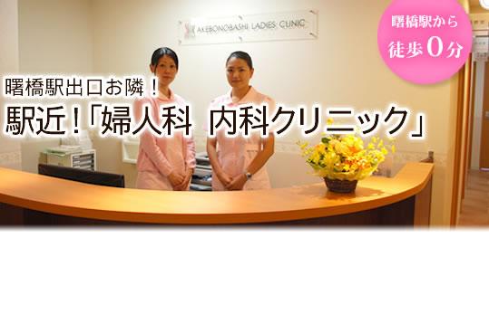 曙橋駅出口の目の前 「婦人科・内科クリニック」